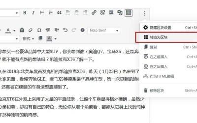 将 WordPress 之前的文章转换为Gutenberg区块