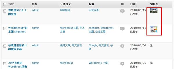 为WordPress后台文章列表添加缩略图 1