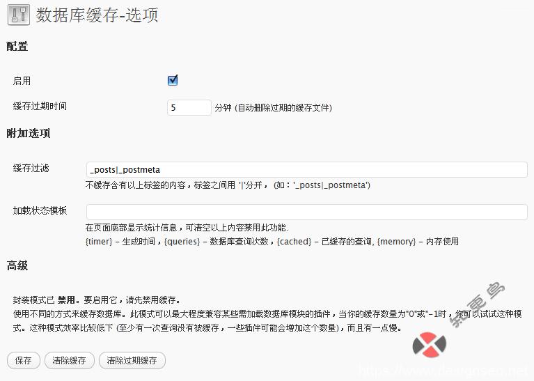 发布WordPress数据库缓存插件:DB Cache Reloaded 3.1 1