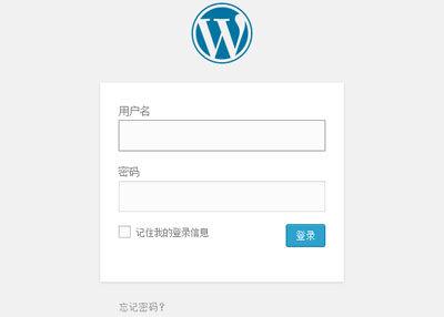 去掉WordPress登录页面震动提示特效 1