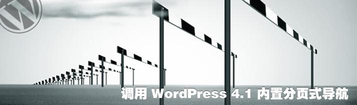 调用 WordPress 4.1 内置分页式导航 1