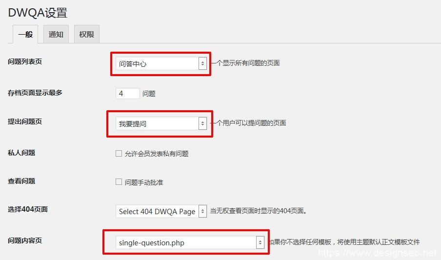 问答插件:DW Question Answer Begin主题配套模板
