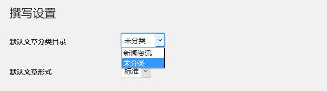 """删除WordPress默认""""未分类"""" 2"""