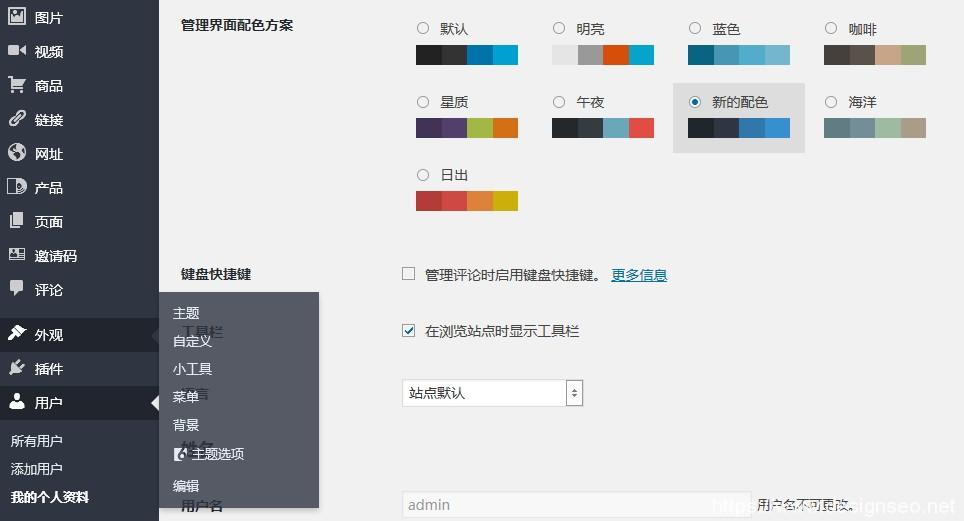 为WordPress后台管理界面添加新的配色 1