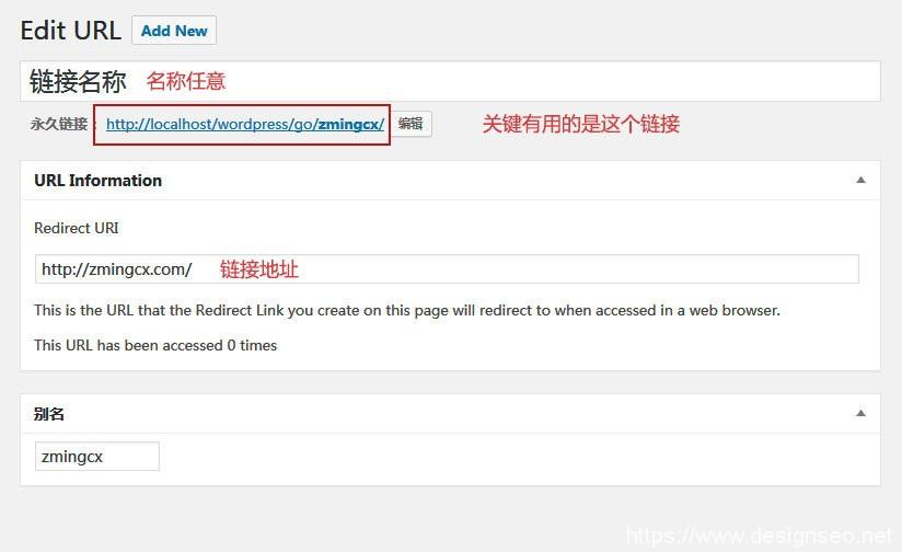 链接点击统计管理插件:Simple URLs