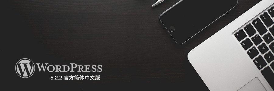 WordPress 5.2.2官方简体中文版终于出来了 1