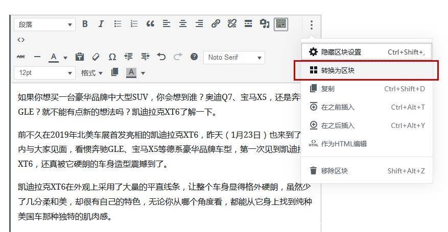 将 WordPress 之前的文章转换为Gutenberg区块 1