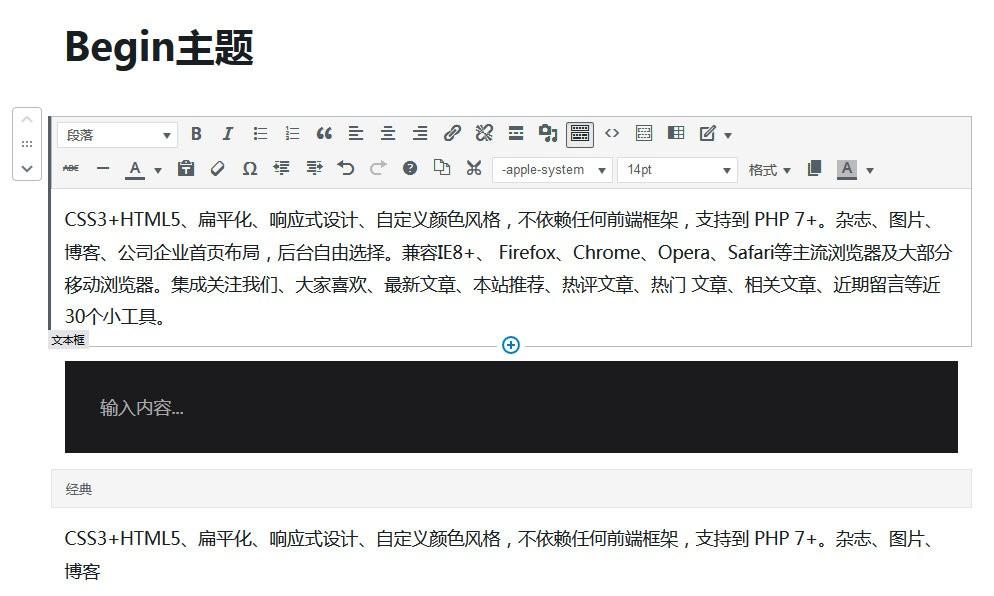 在WordPress 区块(Gutenberg)编辑器中只显示自己需要的区块 2
